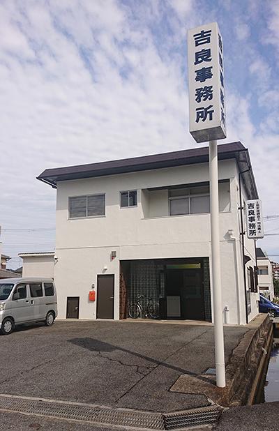 吉良事務所
